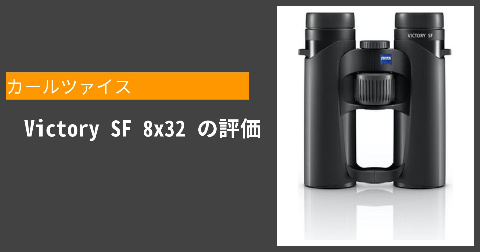 Victory SF 8x32を徹底評価
