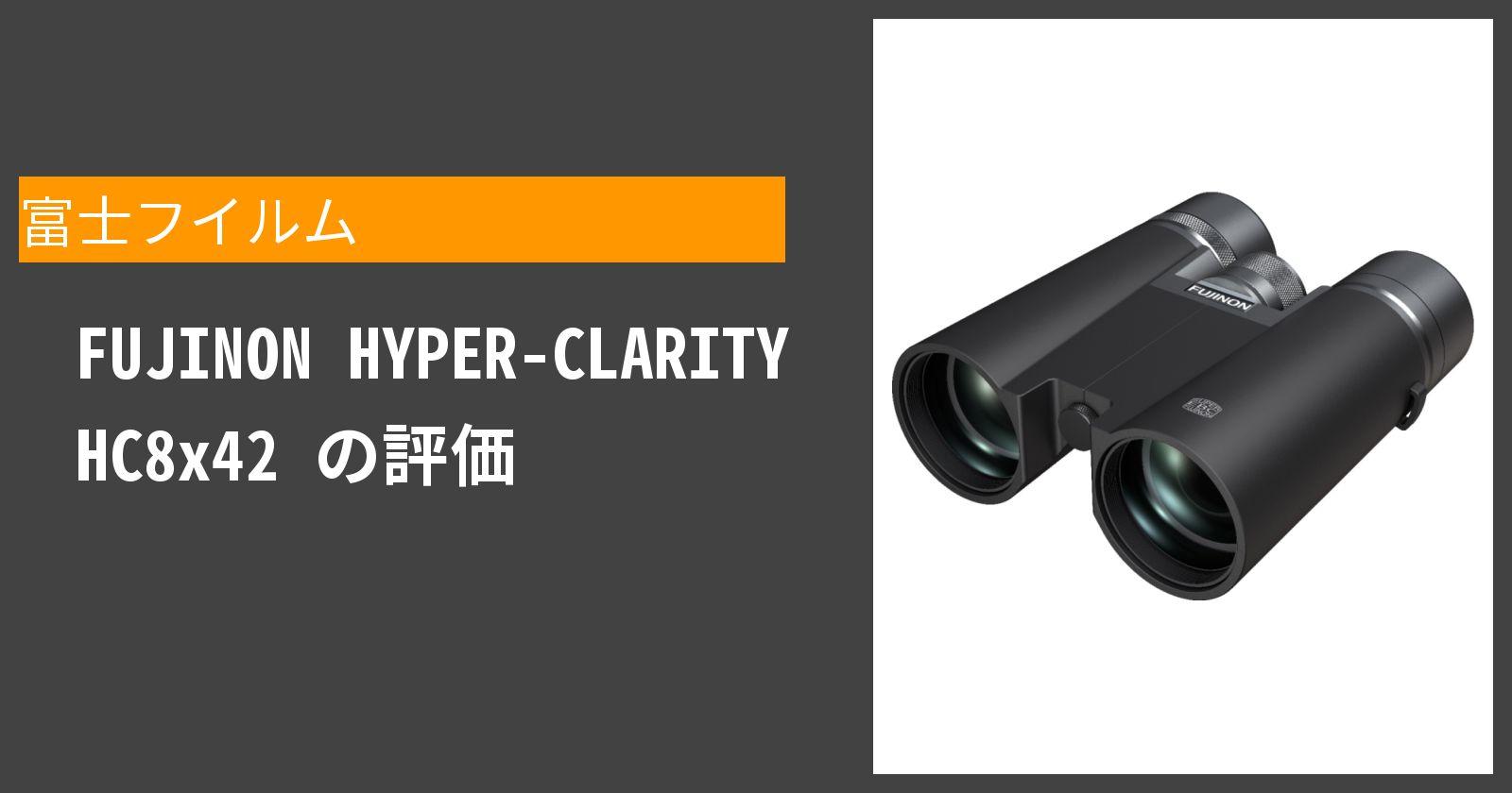 FUJINON HYPER-CLARITY HC8x42を徹底評価