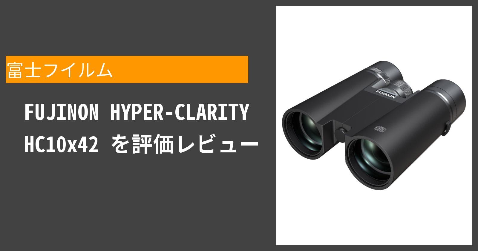 FUJINON HYPER-CLARITY HC10x42を徹底評価