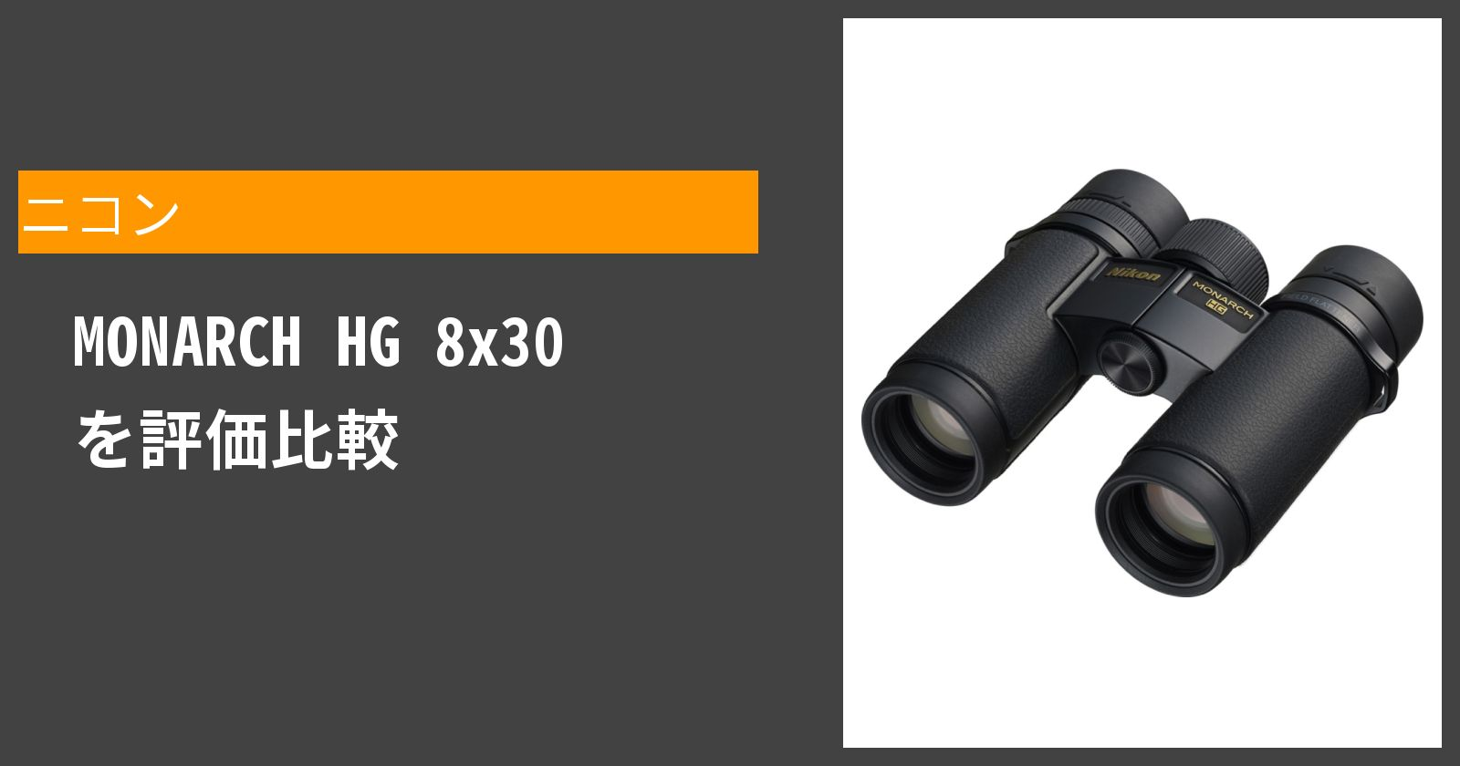 MONARCH HG 8x30を徹底評価