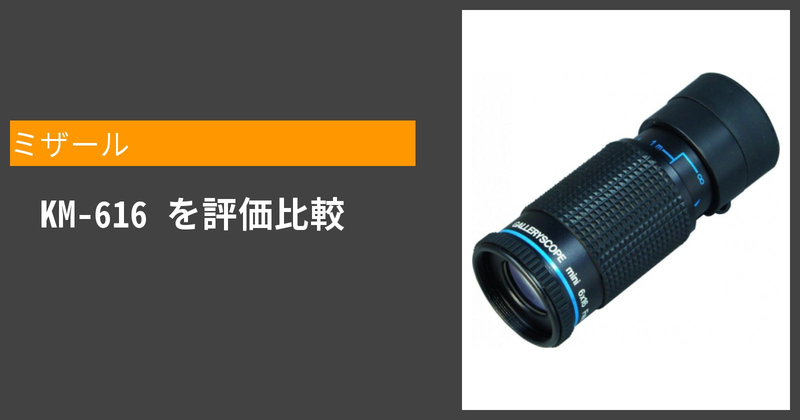 KM-616を徹底評価