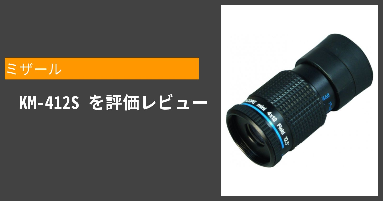 KM-412Sを徹底評価