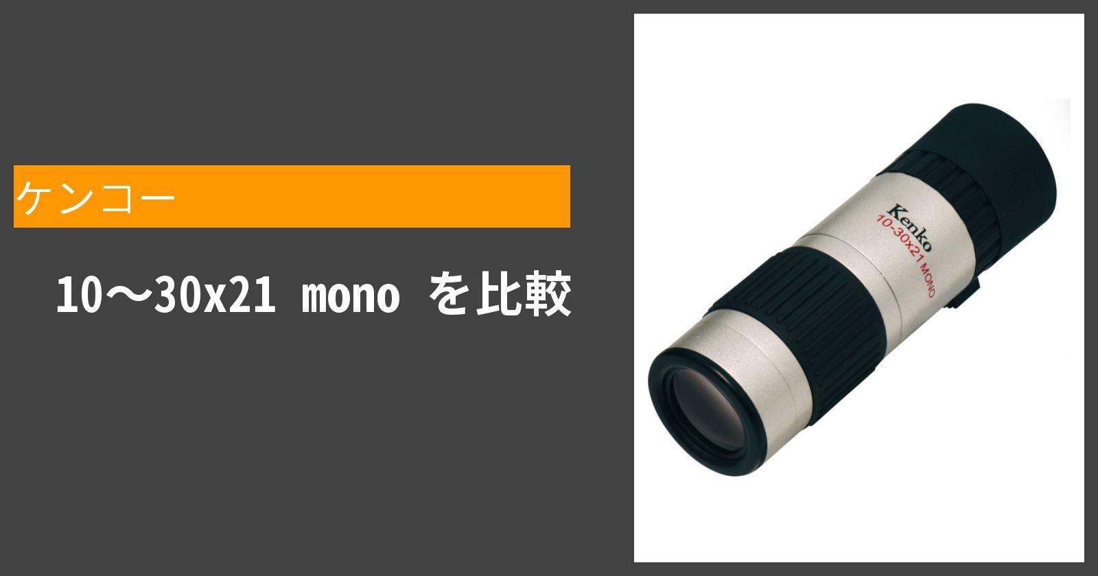 10〜30x21 monoを徹底評価