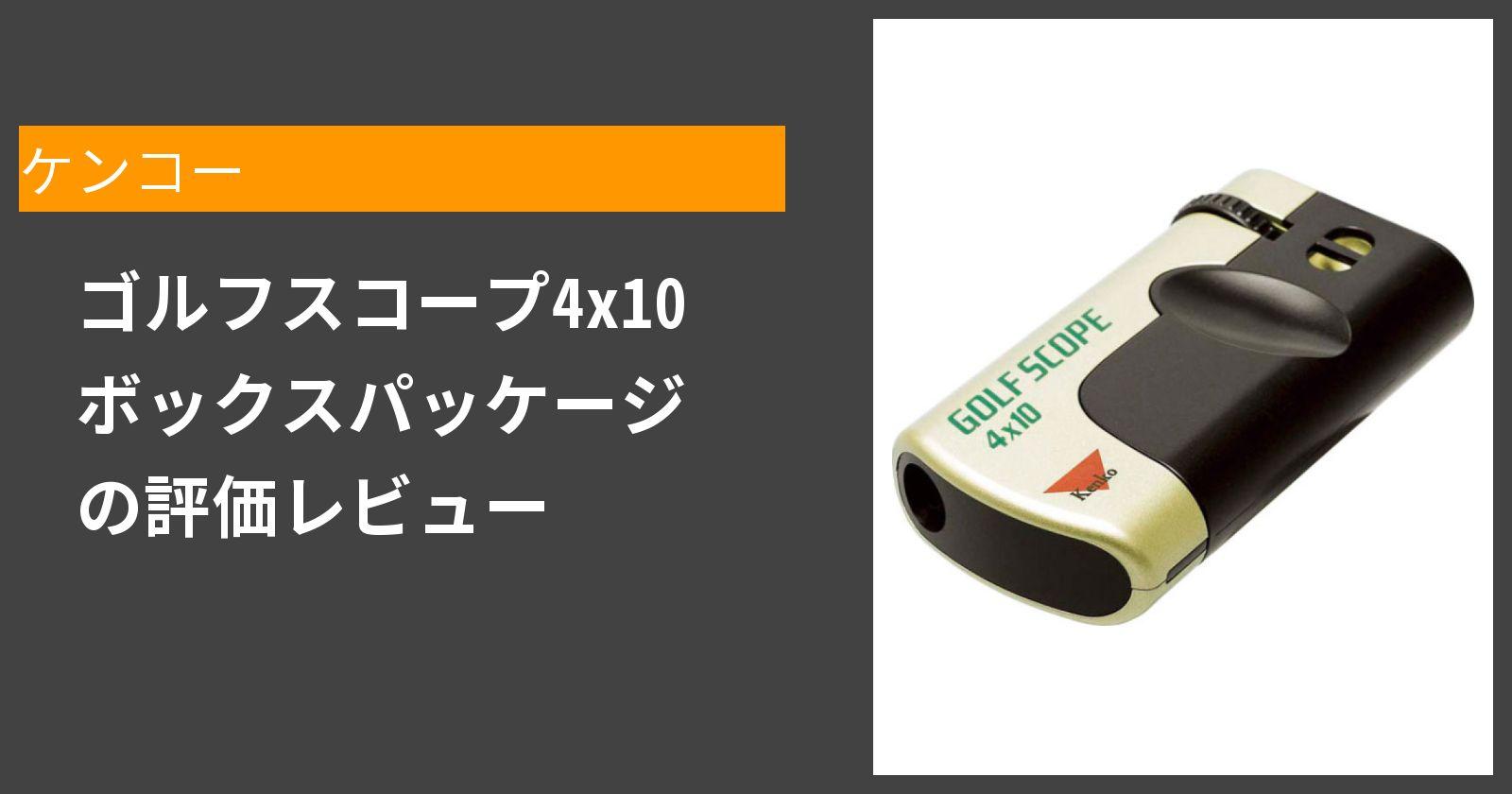 ゴルフスコープ4x10 ボックスパッケージを徹底評価