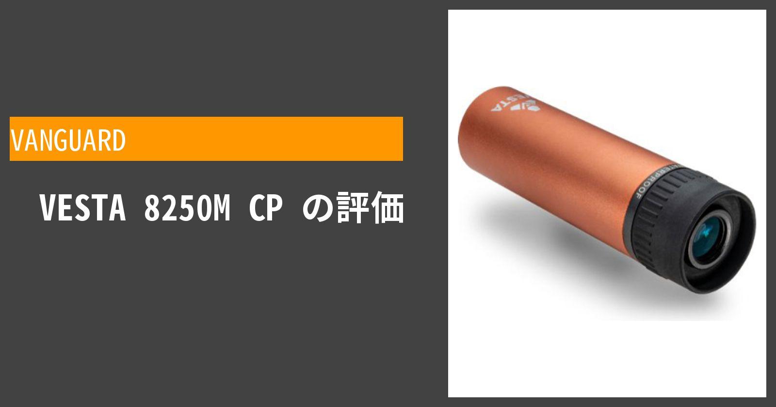 VESTA 8250M CPを徹底評価