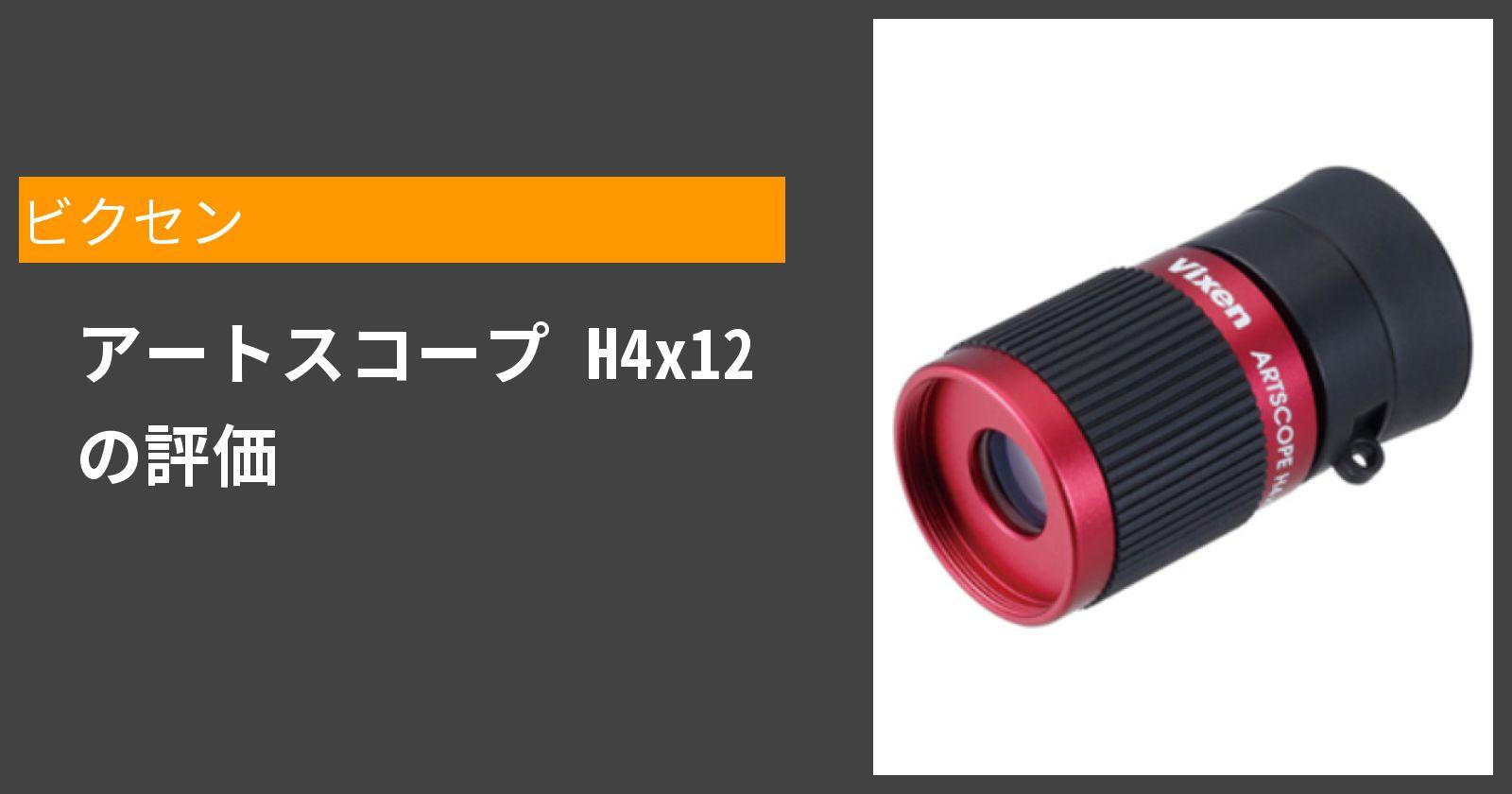 アートスコープ H4x12を徹底評価