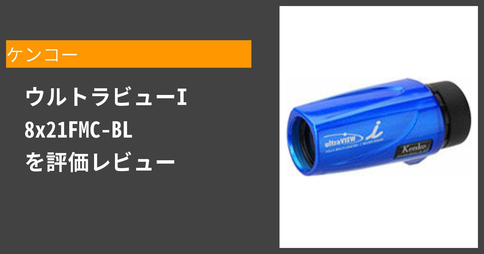 ウルトラビューI 8x21FMC-BLを徹底評価