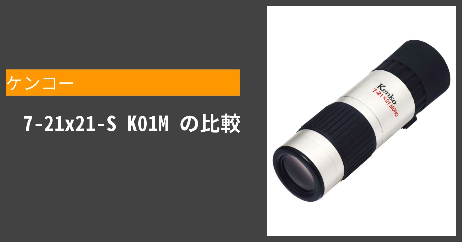 7-21x21-S K01Mを徹底評価