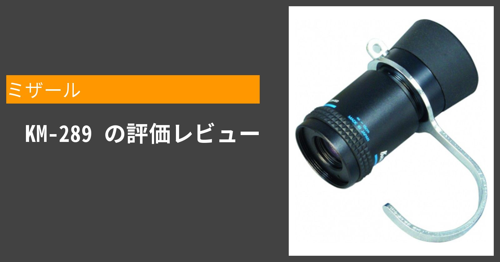 KM-289を徹底評価