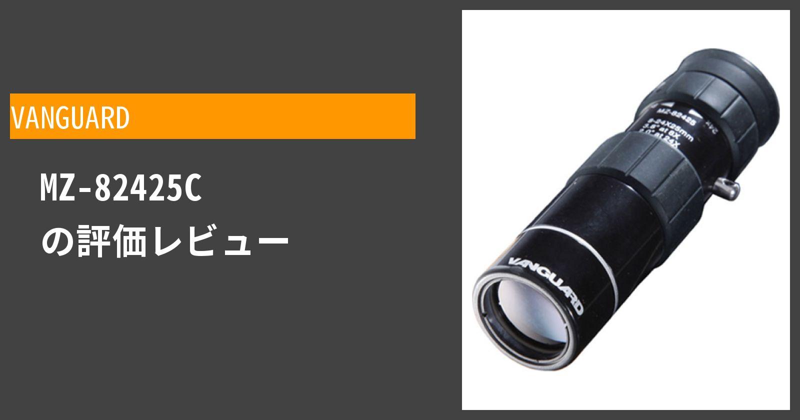MZ-82425Cを徹底評価