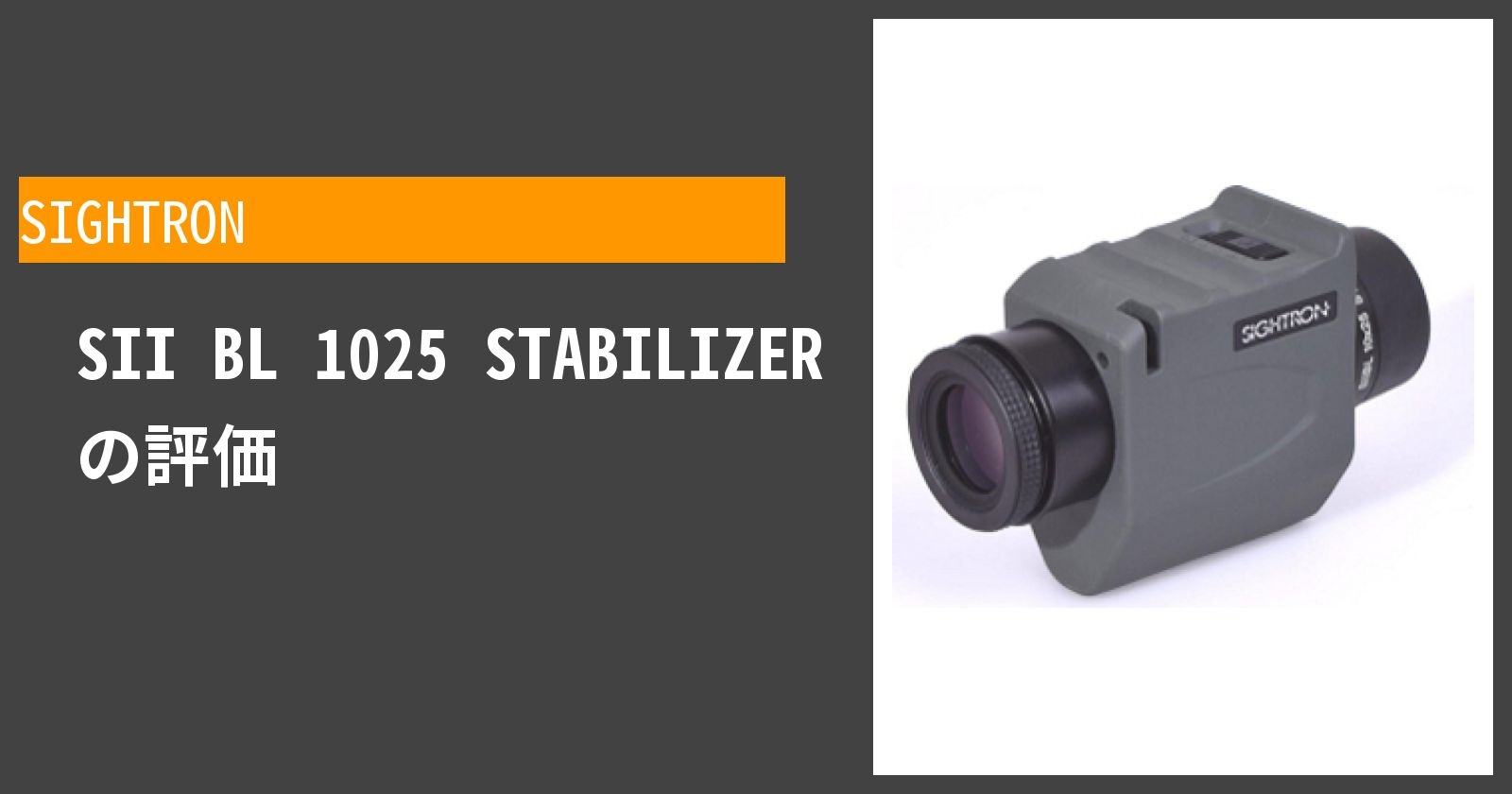 SII BL 1025 STABILIZERを徹底評価