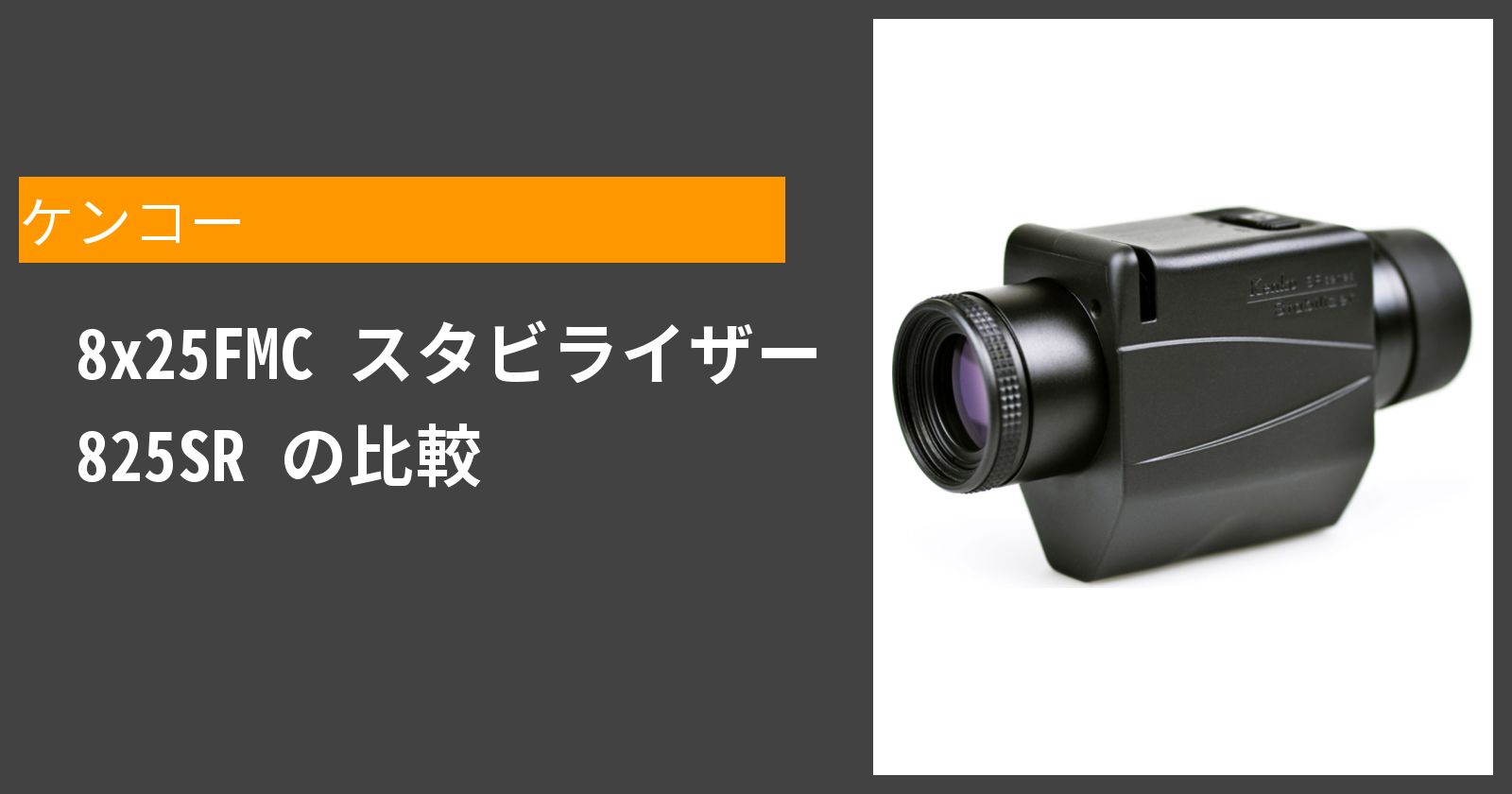 8x25FMC スタビライザー 825SRを徹底評価