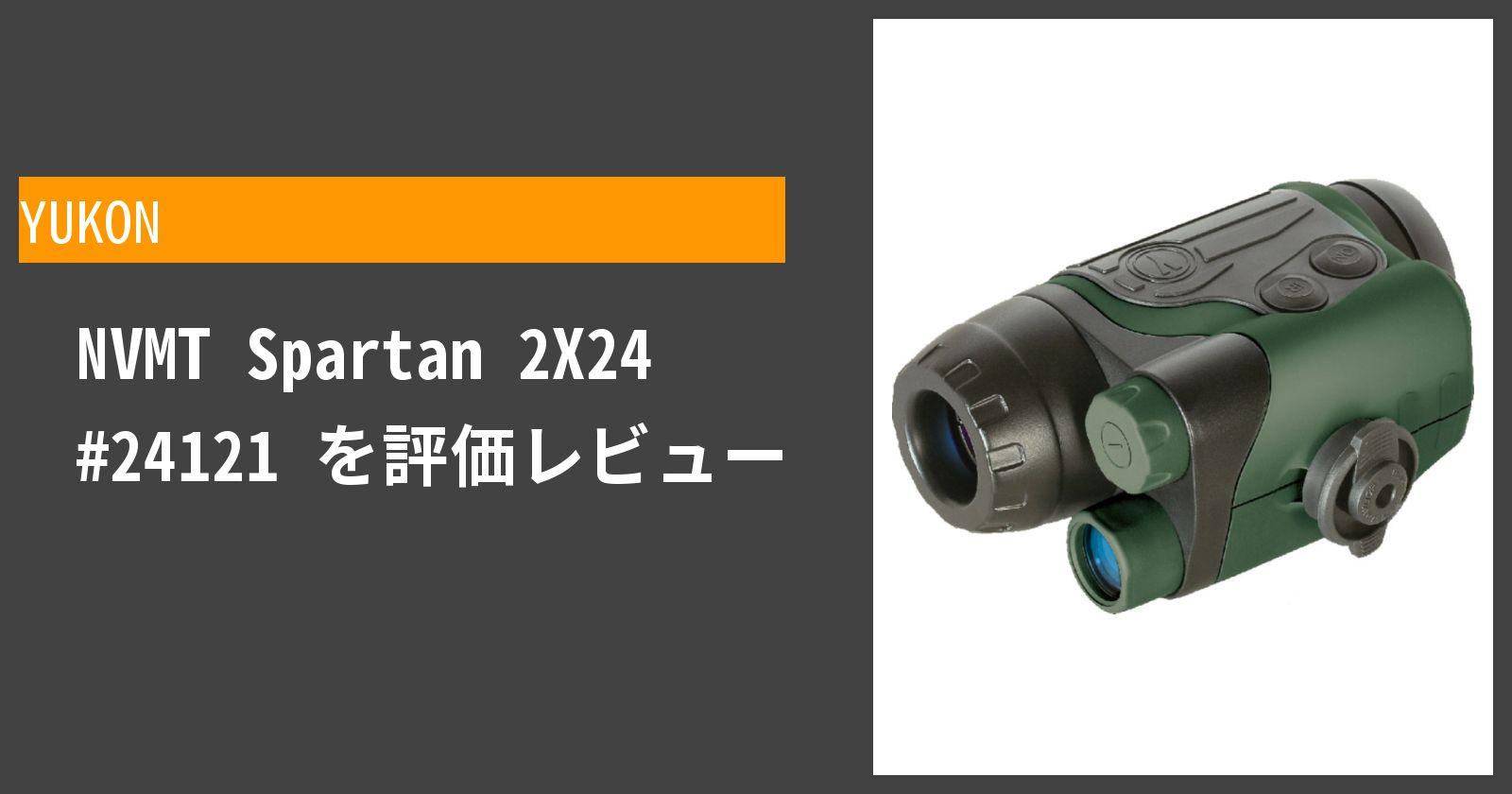 NVMT Spartan 2X24 #24121を徹底評価