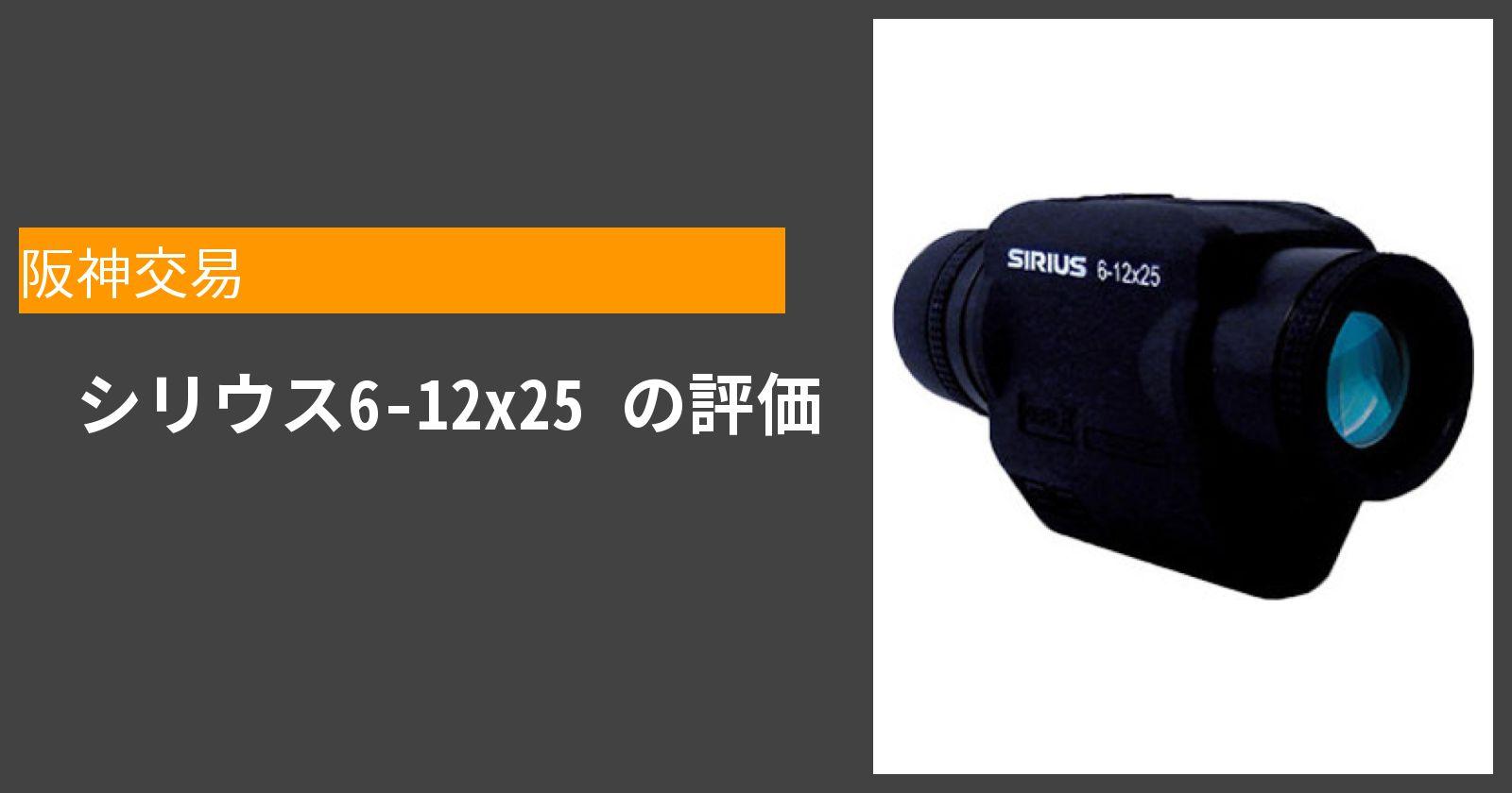 シリウス6-12x25を徹底評価