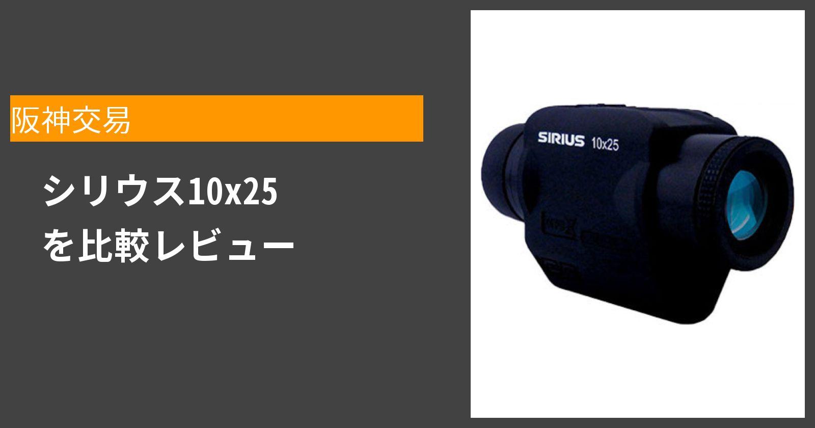 シリウス10x25を徹底評価