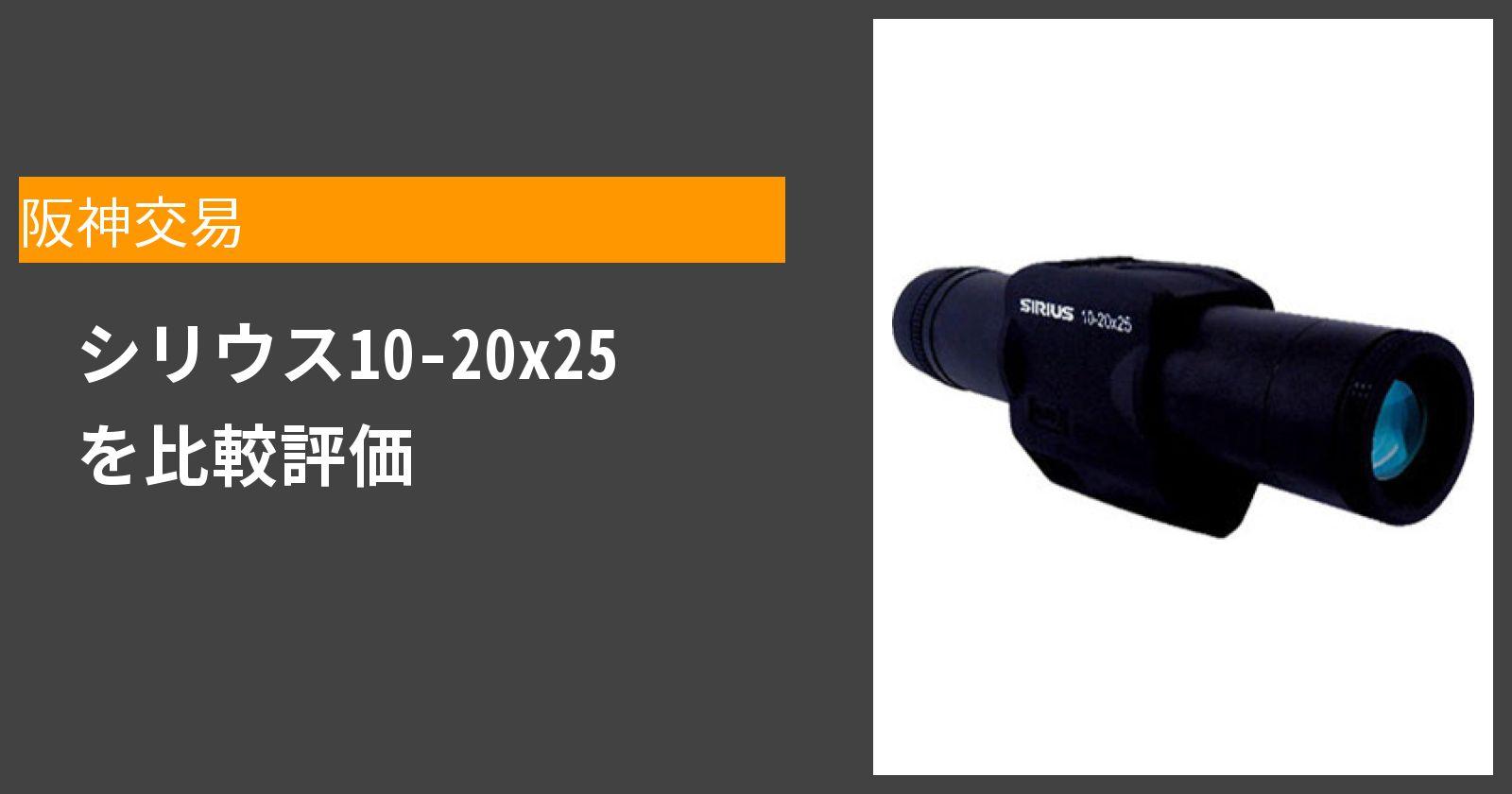 シリウス10-20x25を徹底評価