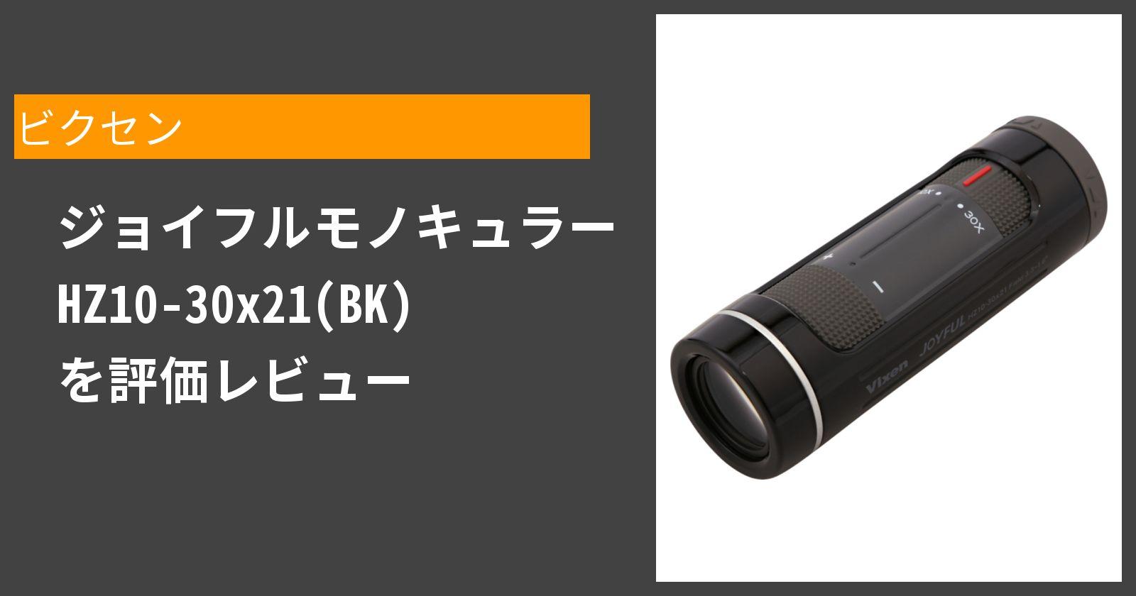 ジョイフルモノキュラー HZ10-30x21(BK)を徹底評価