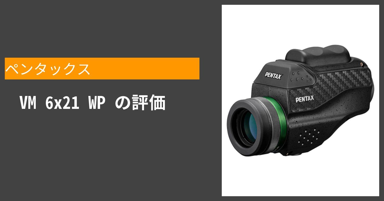 VM 6x21 WPを徹底評価
