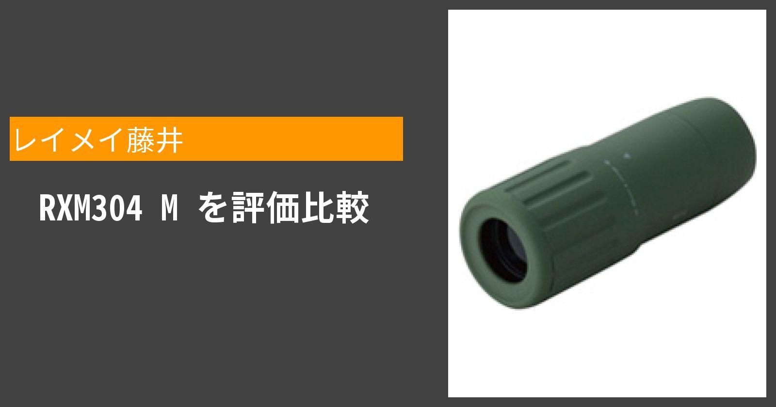 RXM304 Mを徹底評価