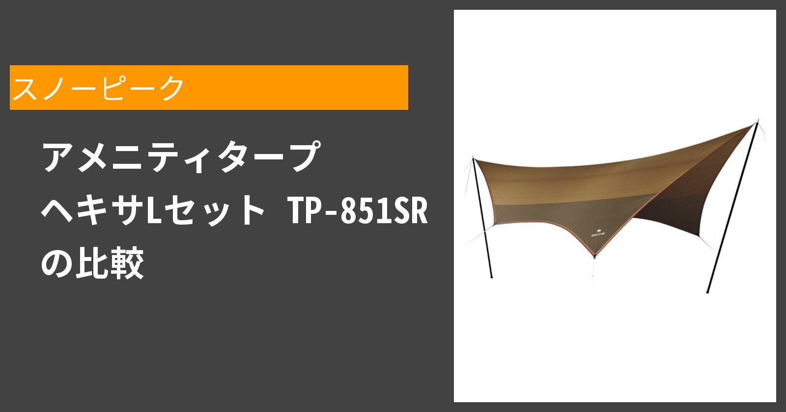 アメニティタープ ヘキサLセット TP-851SRを徹底評価
