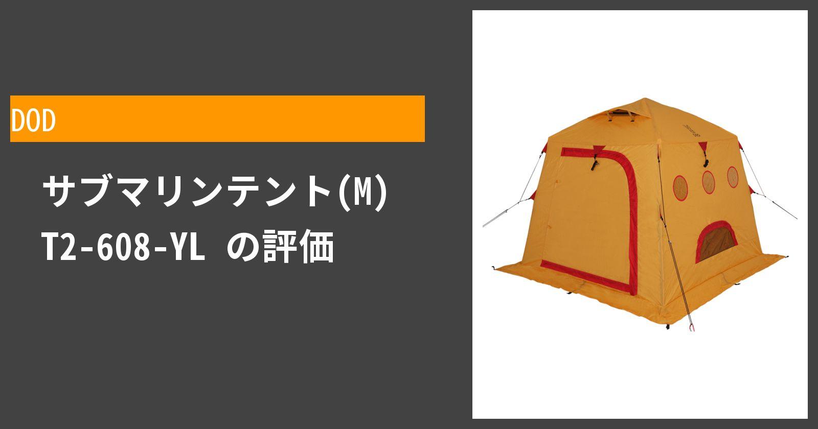 サブマリンテント(M) T2-608-YLを徹底評価