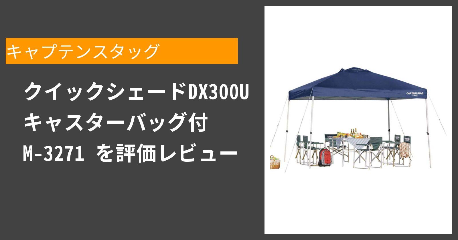 クイックシェードDX300UV-S キャスターバッグ付 M-3271を徹底評価