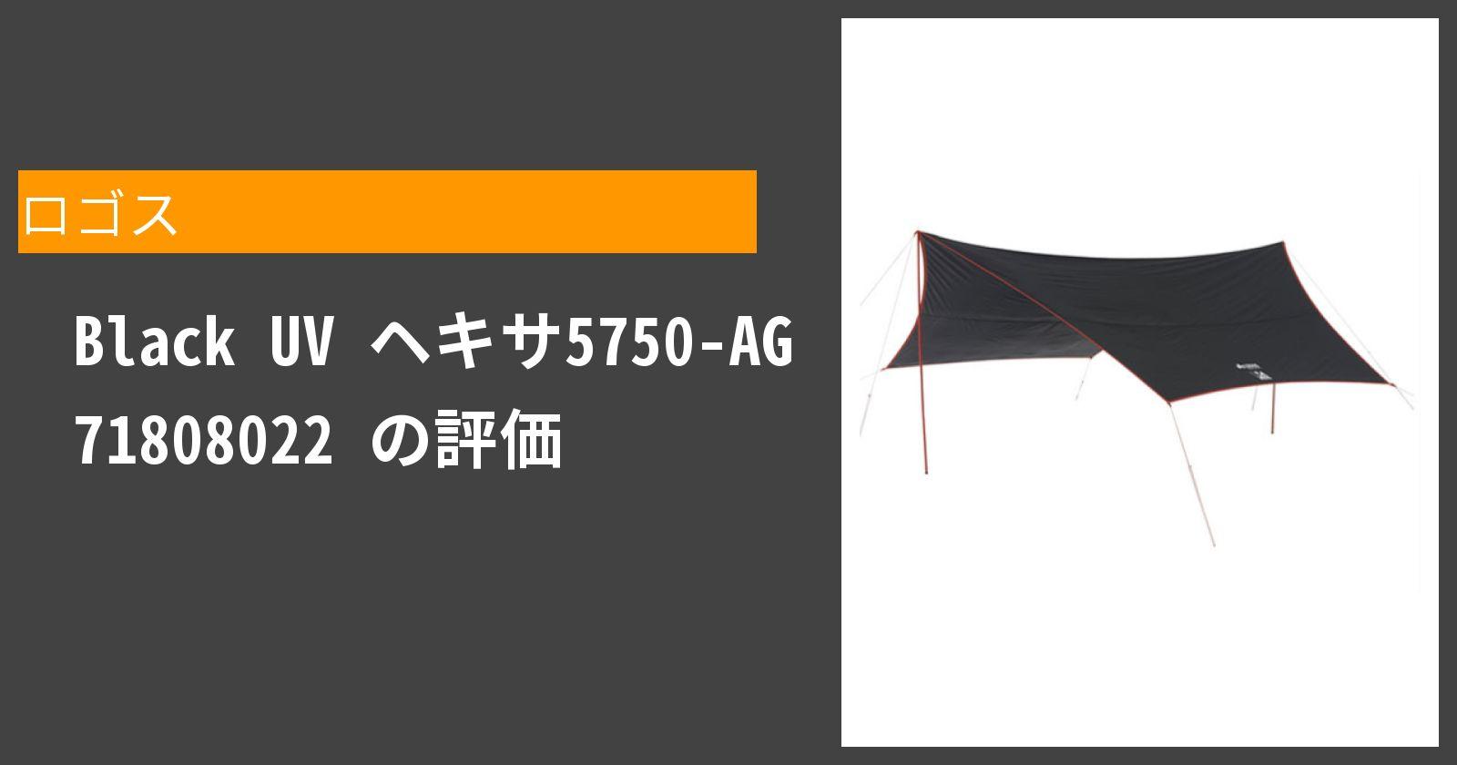 Black UV ヘキサ5750-AG 71808022を徹底評価