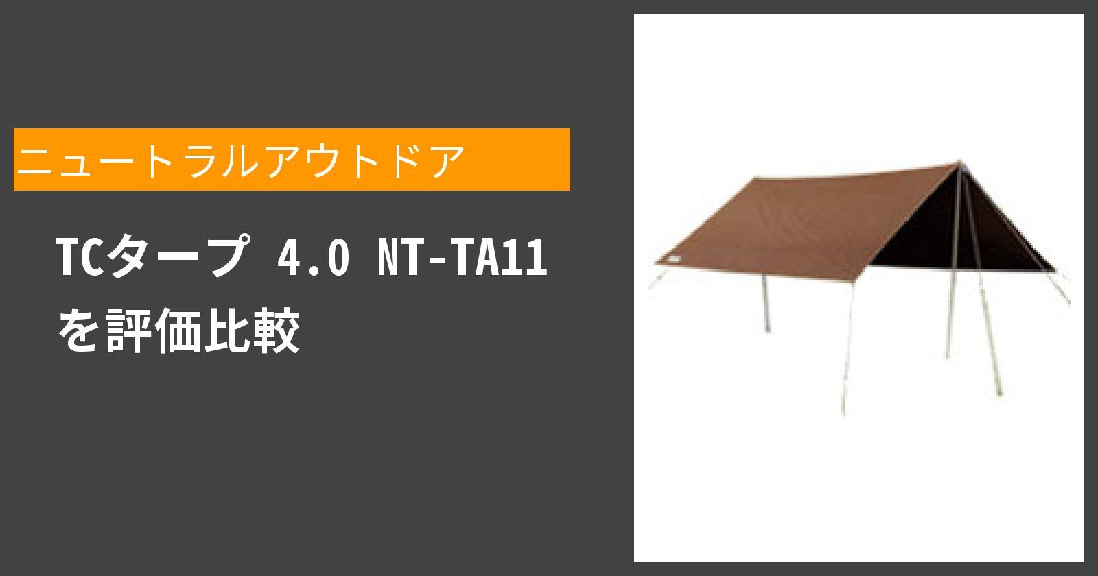 TCタープ 4.0 NT-TA11を徹底評価