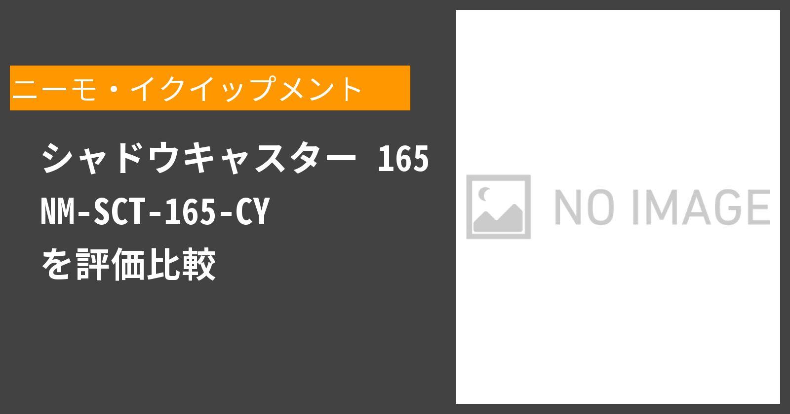 シャドウキャスター 165 NM-SCT-165-CYを徹底評価