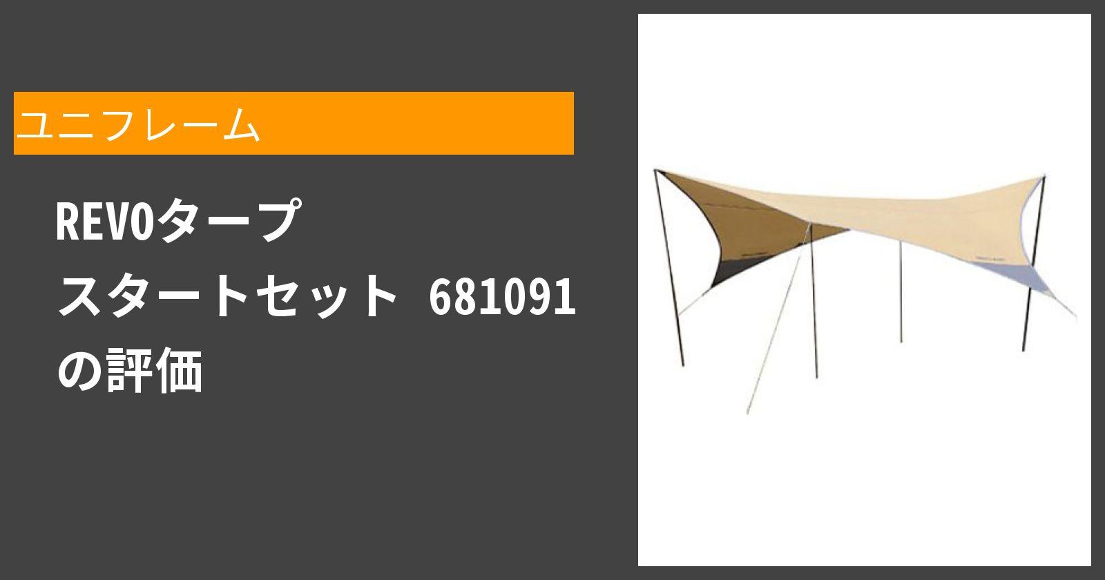 REVOタープ スタートセット 681091を徹底評価