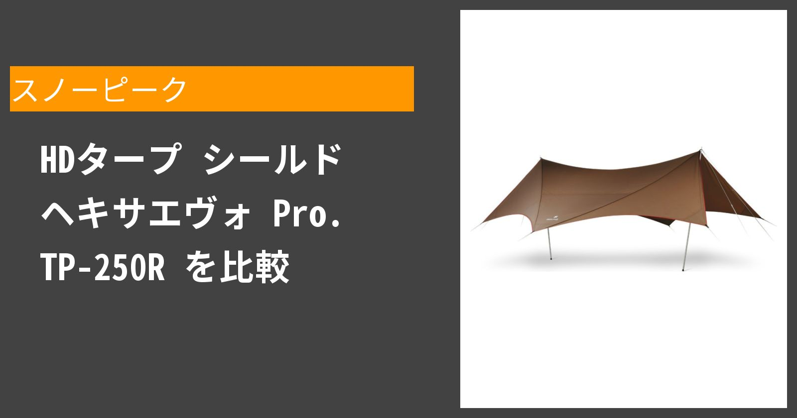 HDタープ シールド ヘキサエヴォ Pro. TP-250Rを徹底評価