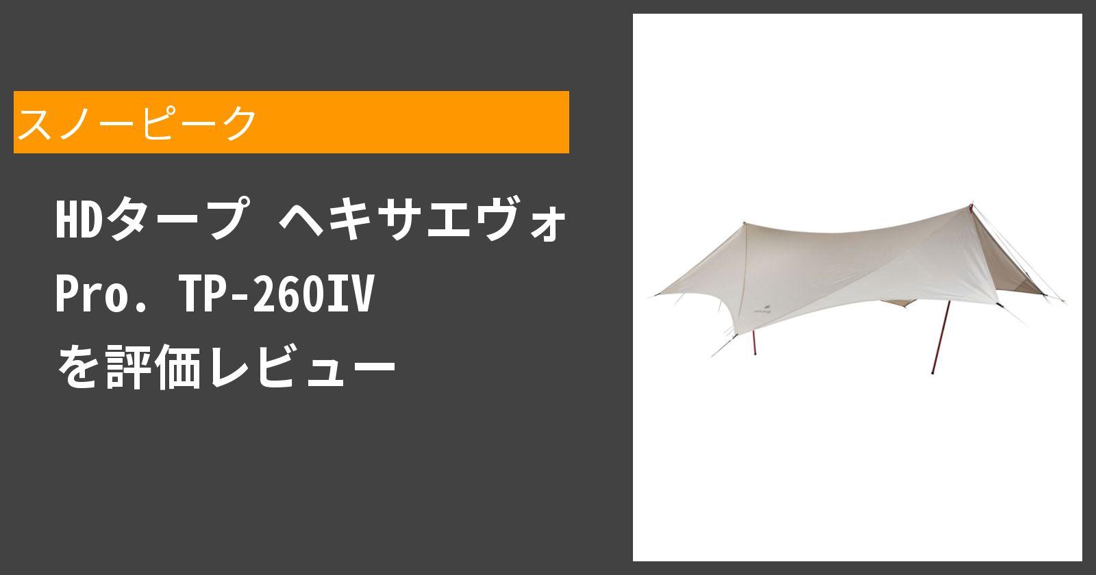 HDタープ ヘキサエヴォ Pro. TP-260IVを徹底評価