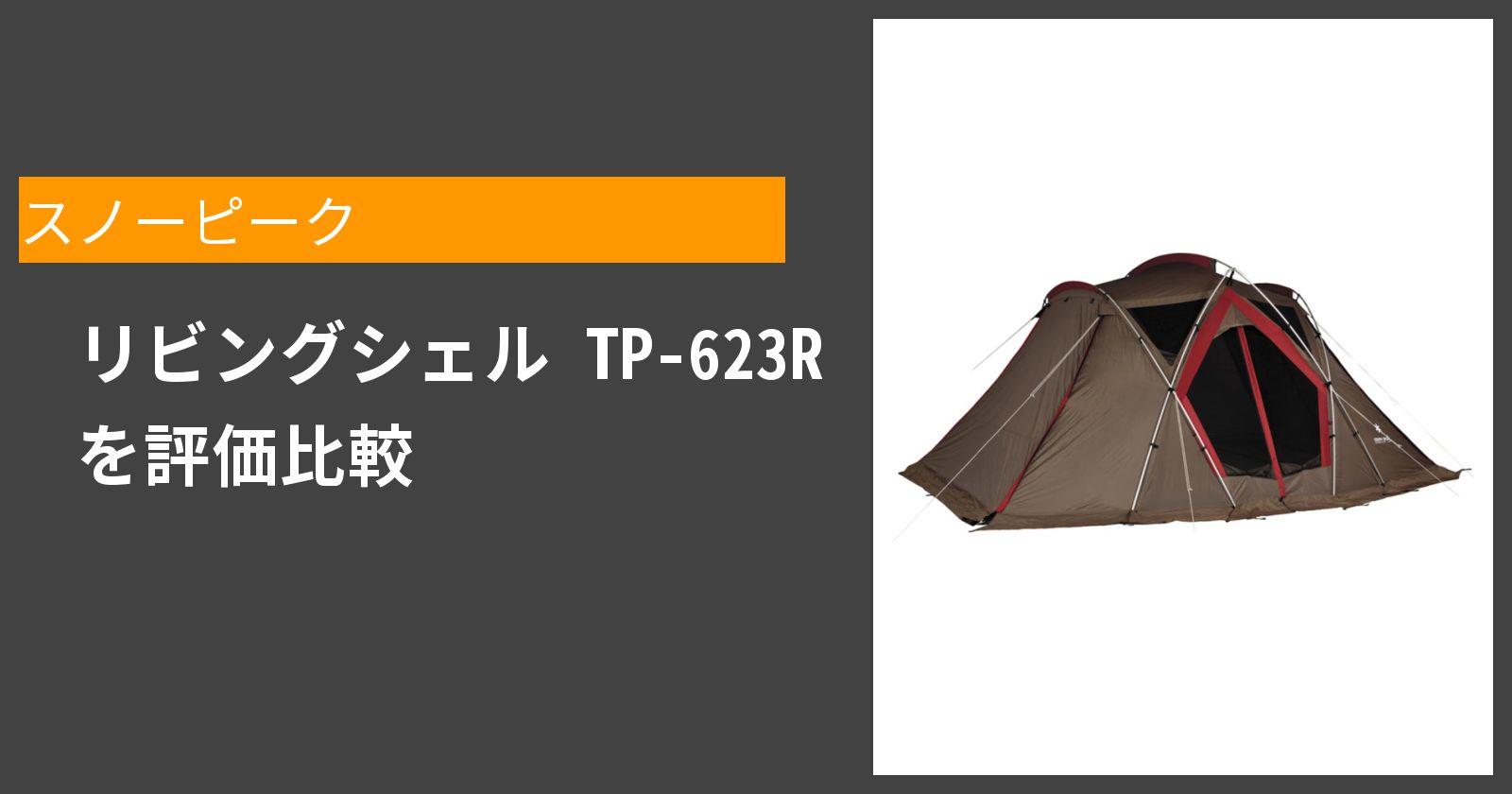 リビングシェル TP-623Rを徹底評価