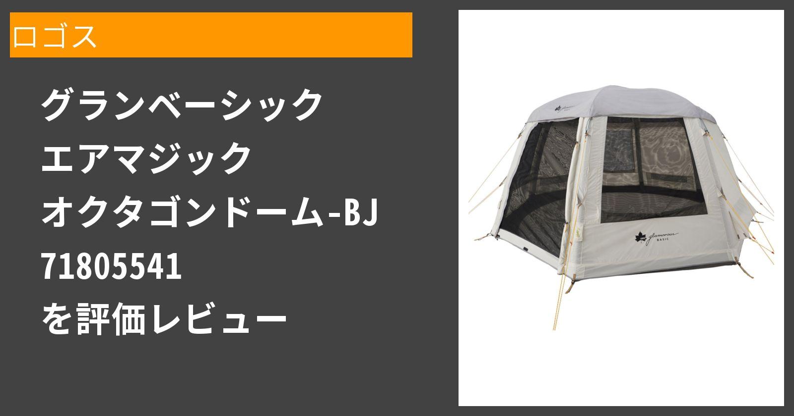 グランベーシック エアマジック オクタゴンドーム-BJ 71805541を徹底評価