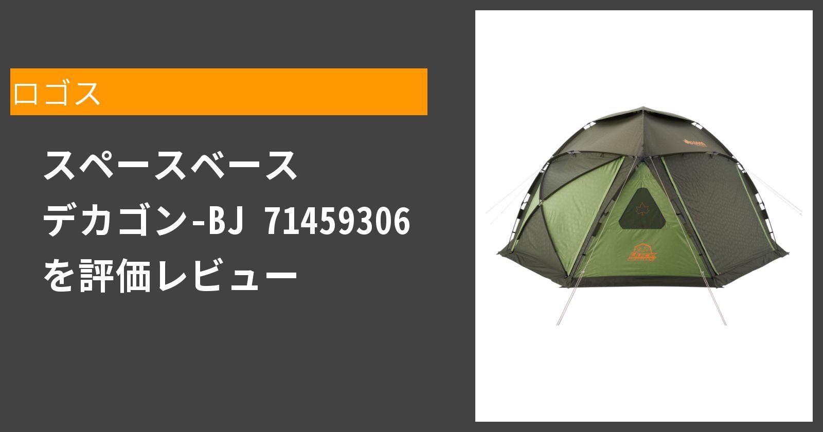 スペースベース デカゴン-BJ 71459306を徹底評価