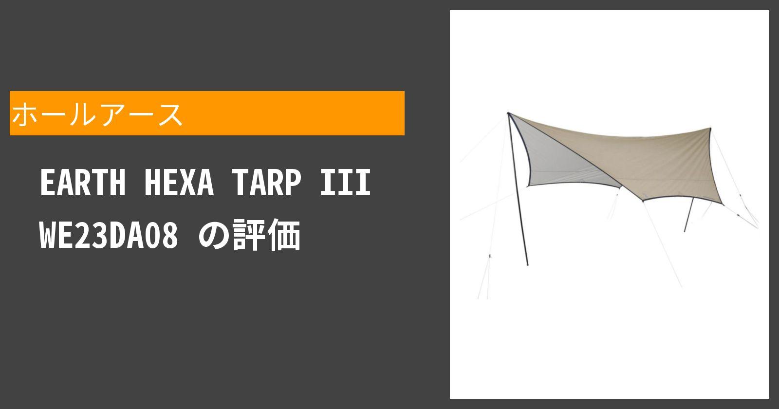 EARTH HEXA TARP III WE23DA08を徹底評価