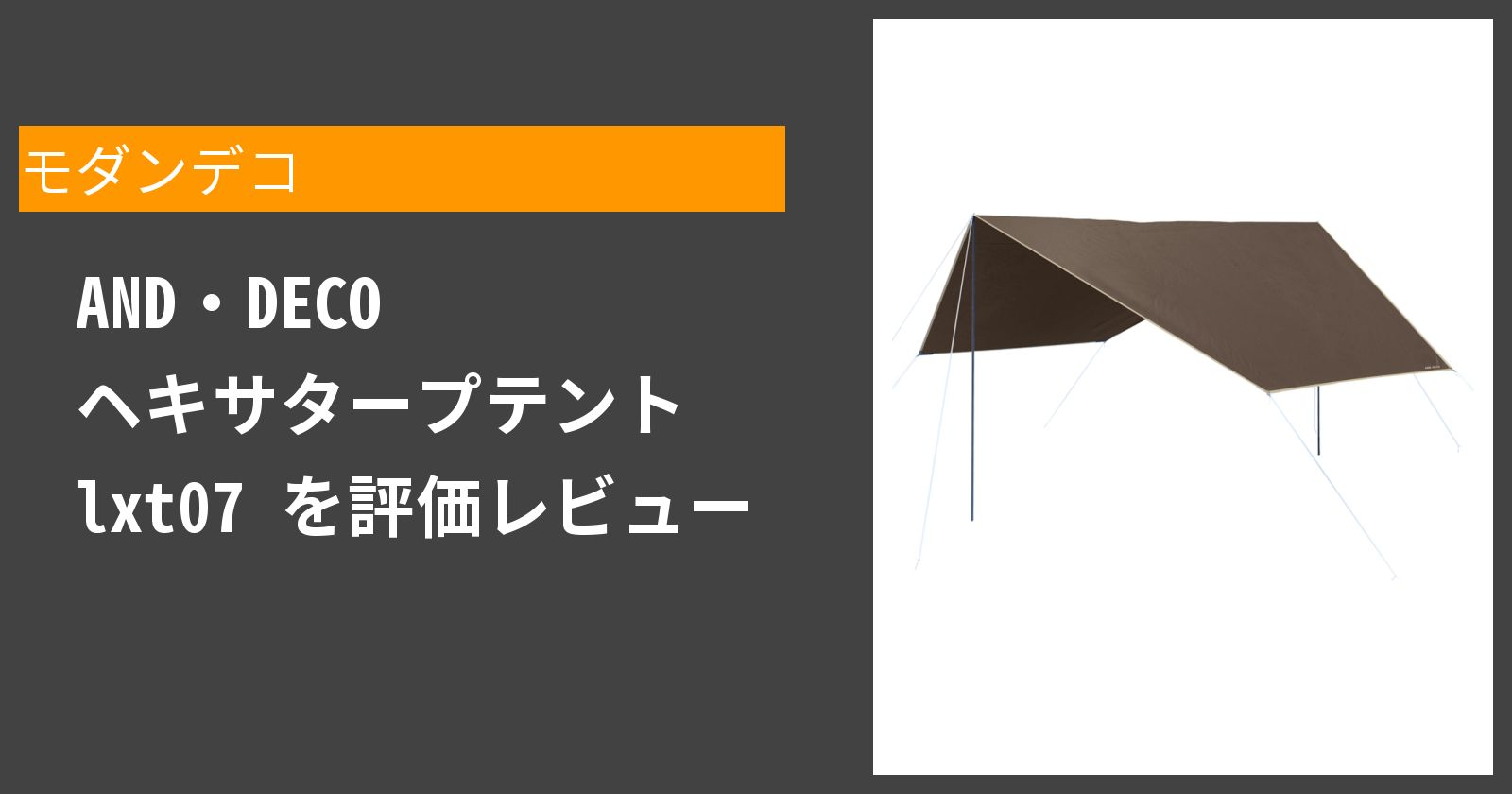 AND・DECO ヘキサタープテント lxt07を徹底評価