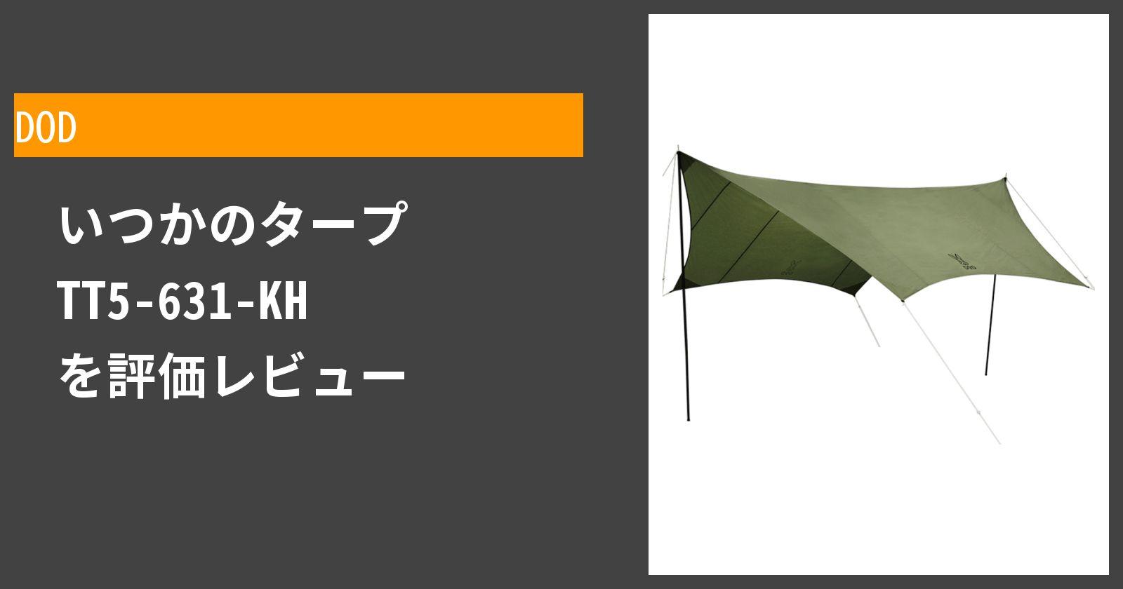 いつかのタープ TT5-631-KHを徹底評価