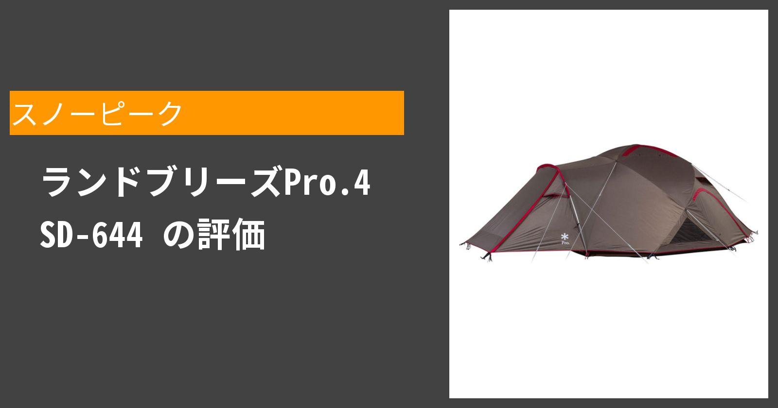 ランドブリーズPro.4 SD-644を徹底評価
