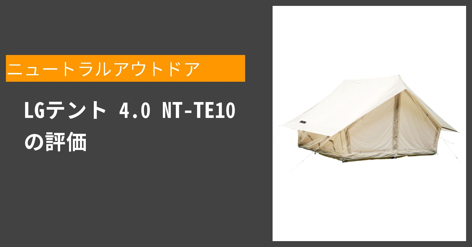 LGテント 4.0 NT-TE10を徹底評価