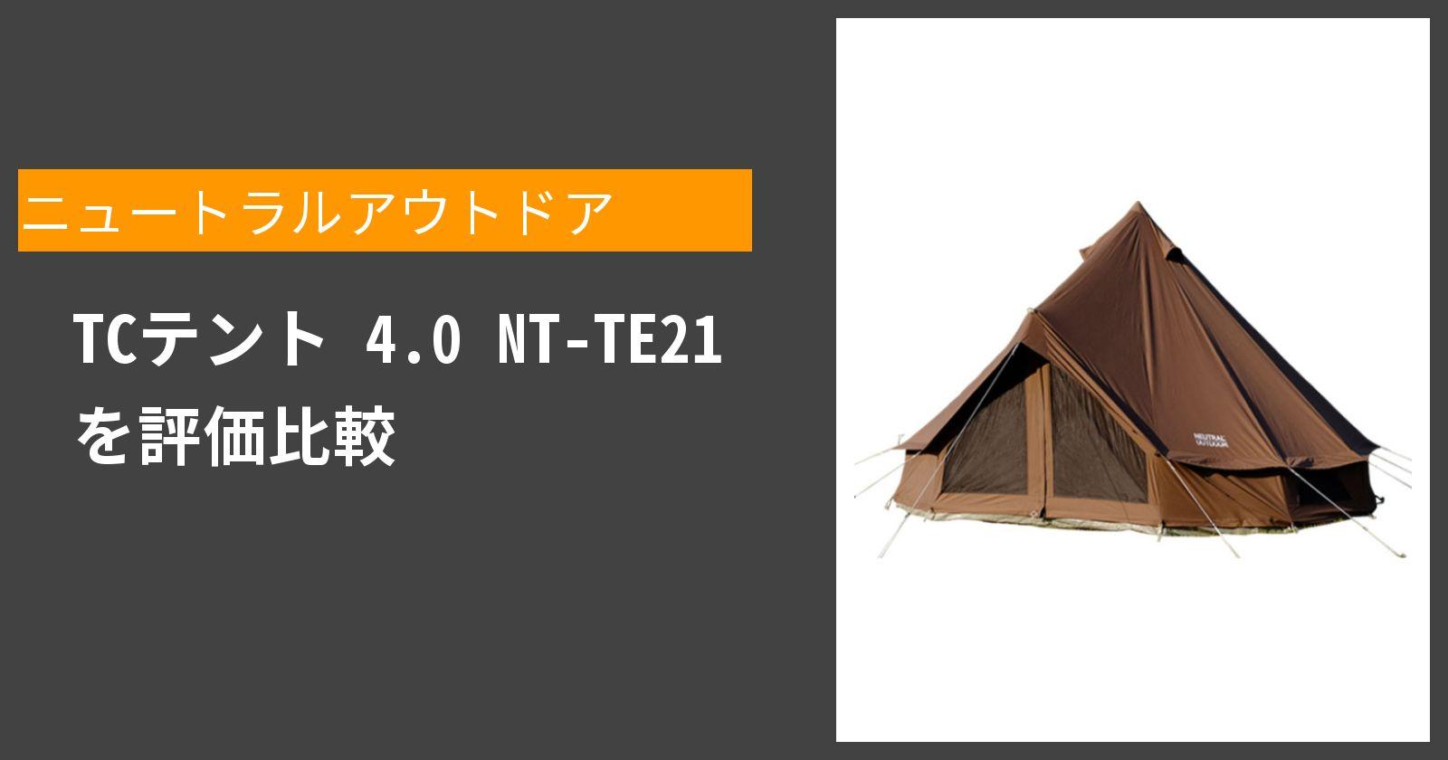 TCテント 4.0 NT-TE21を徹底評価