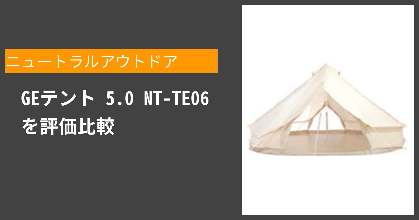 GEテント 5.0 NT-TE06を徹底評価
