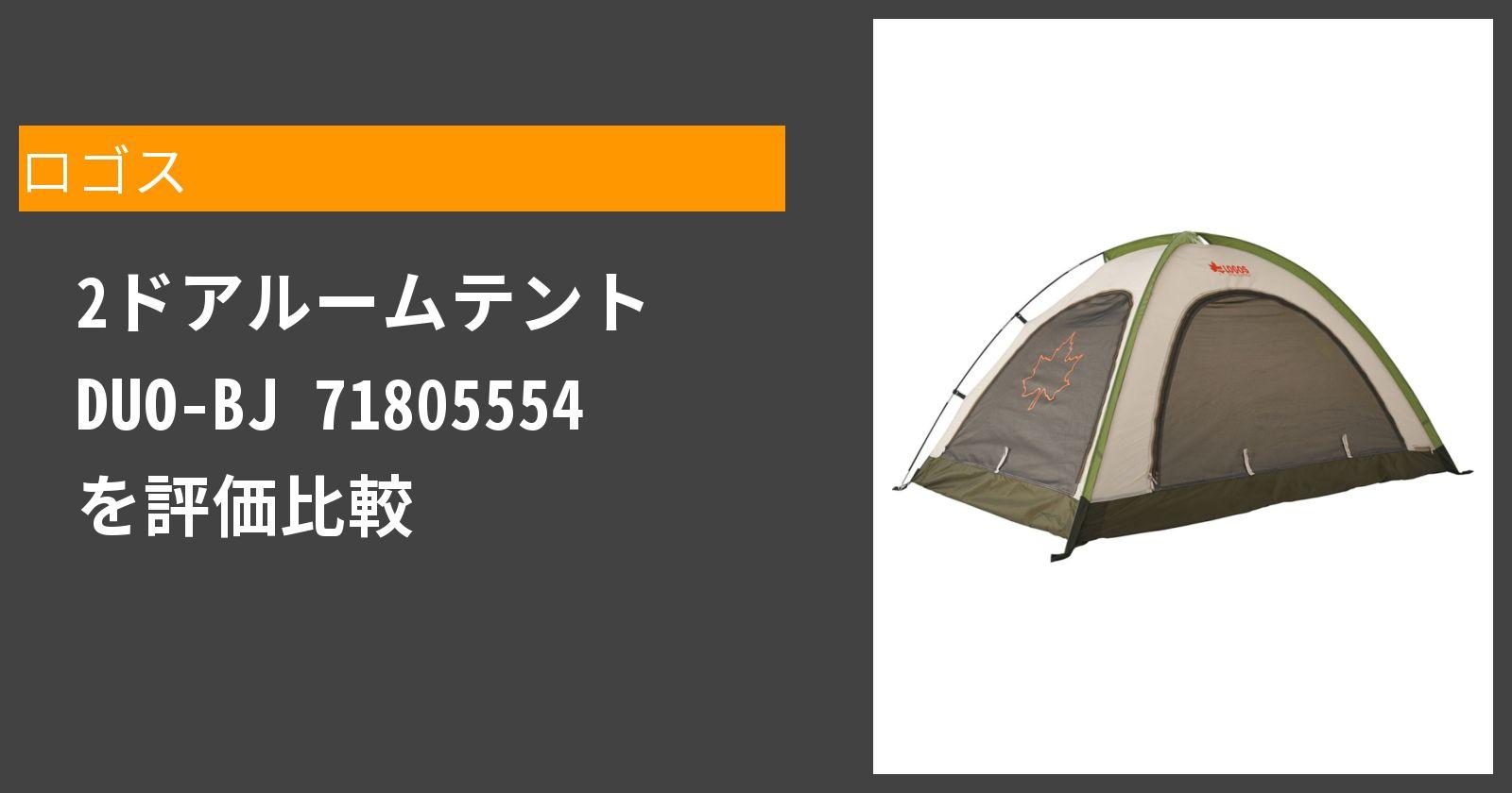2ドアルームテント DUO-BJ 71805554を徹底評価