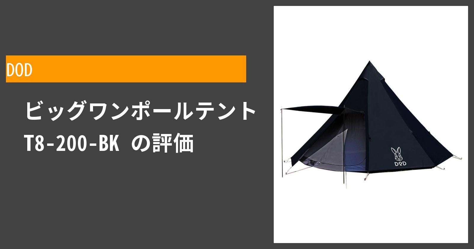 ビッグワンポールテント T8-200-BKを徹底評価
