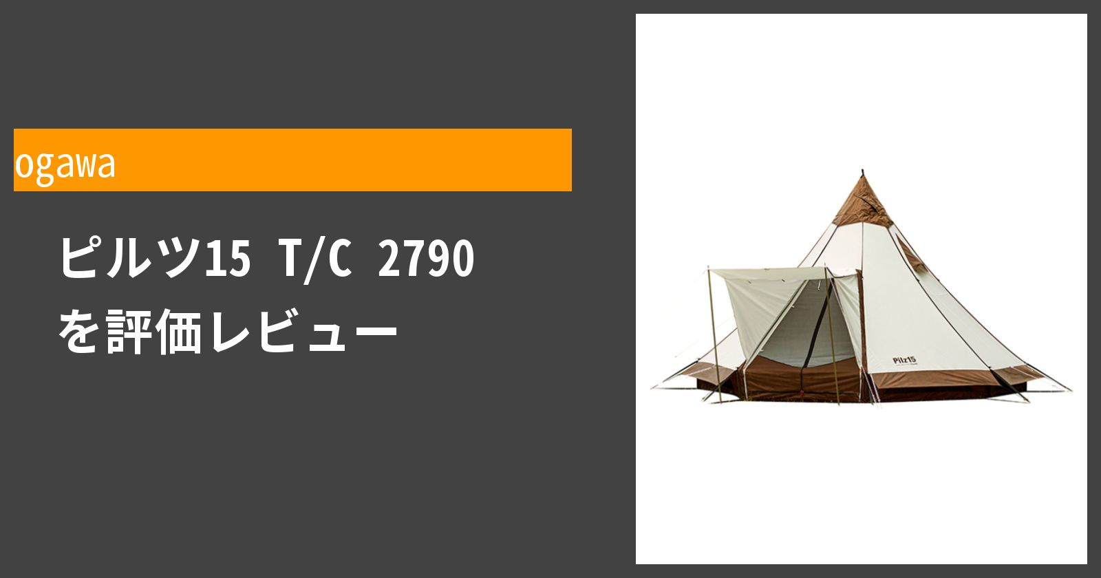ピルツ15 T/C 2790を徹底評価