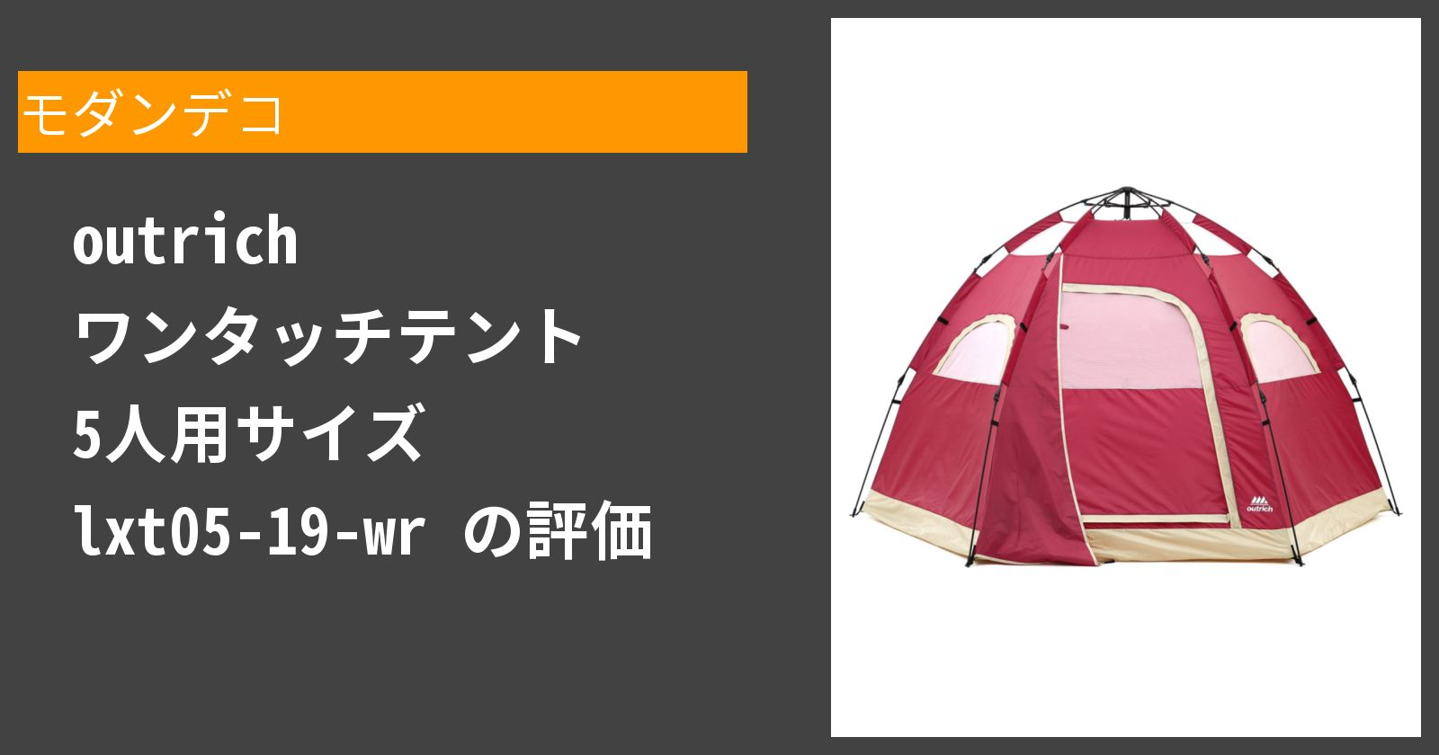 outrich ワンタッチテント 5人用サイズ lxt05-19-wrを徹底評価