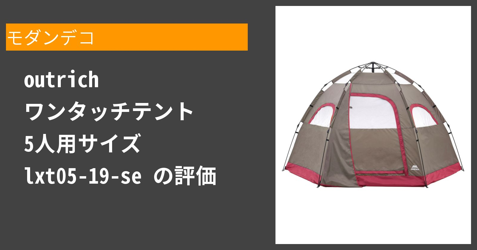 outrich ワンタッチテント 5人用サイズ lxt05-19-seを徹底評価