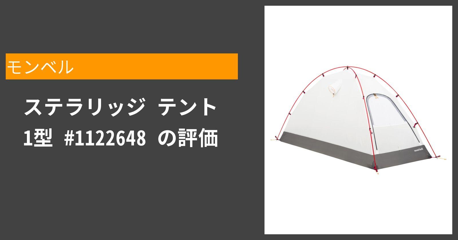 ステラリッジ テント 1型 #1122648を徹底評価