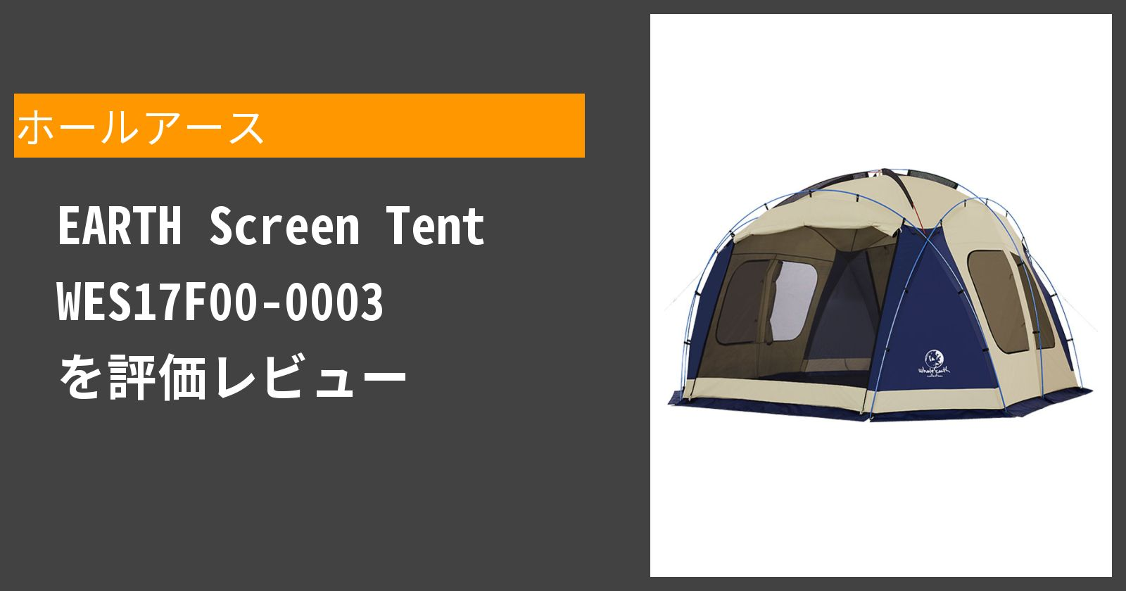 EARTH Screen Tent WES17F00-0003を徹底評価