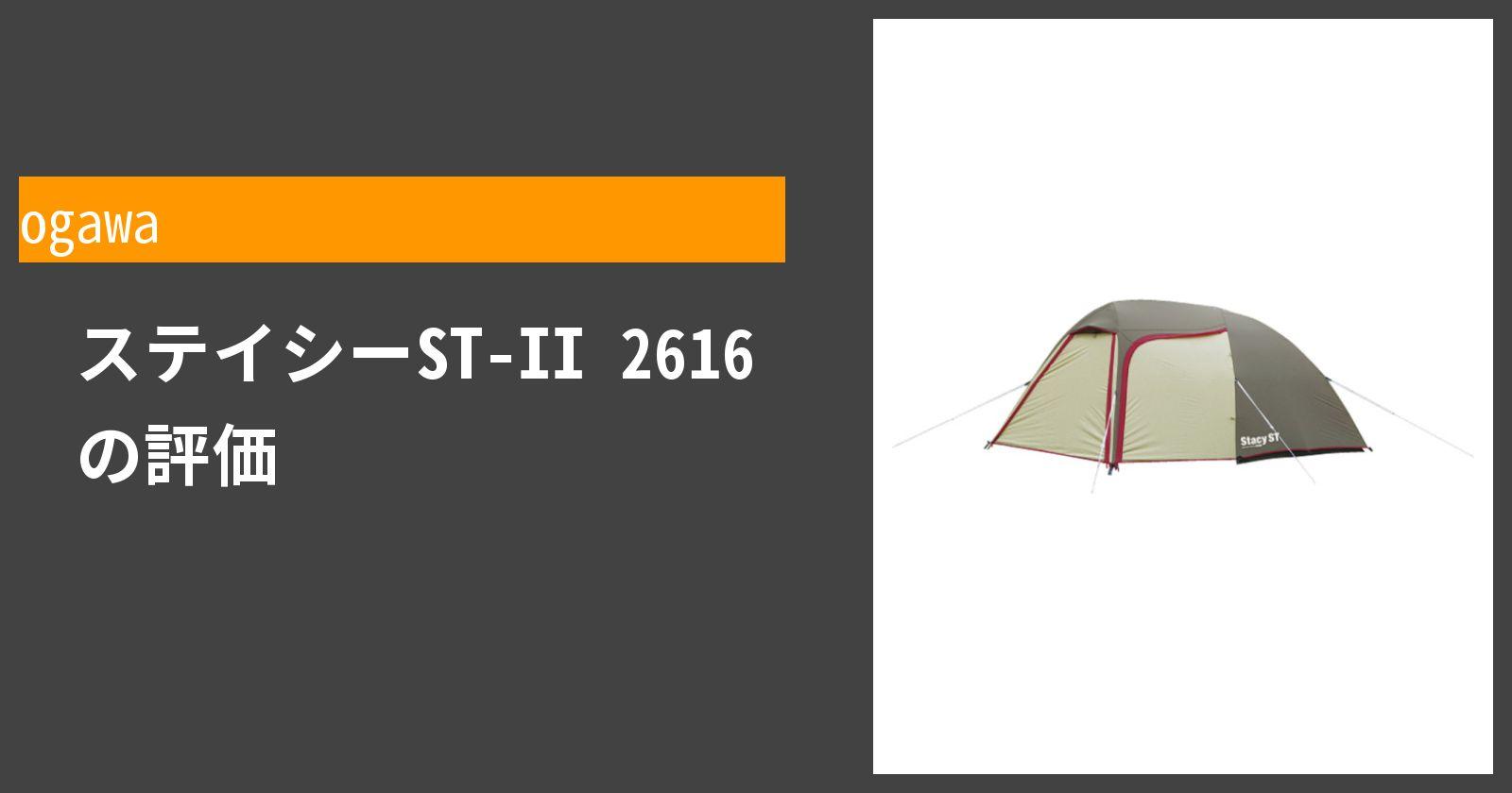 ステイシーST-II 2616を徹底評価
